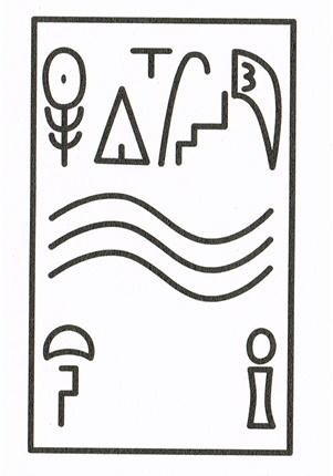 古代マケドニアの護符