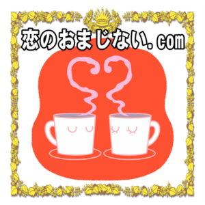 恋のおまじない.com | 恋愛成就や復縁祈願の方法を紹介